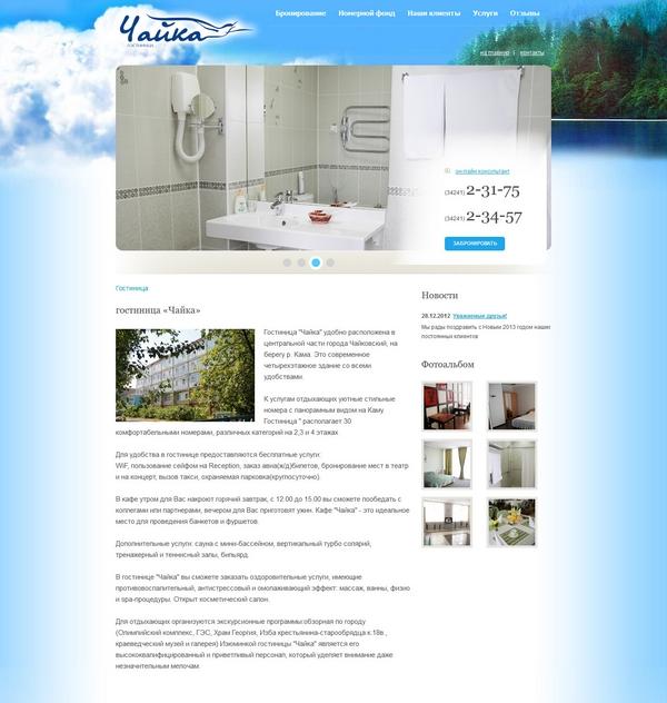 создание сайта для санатория Чайка г. Чайковский