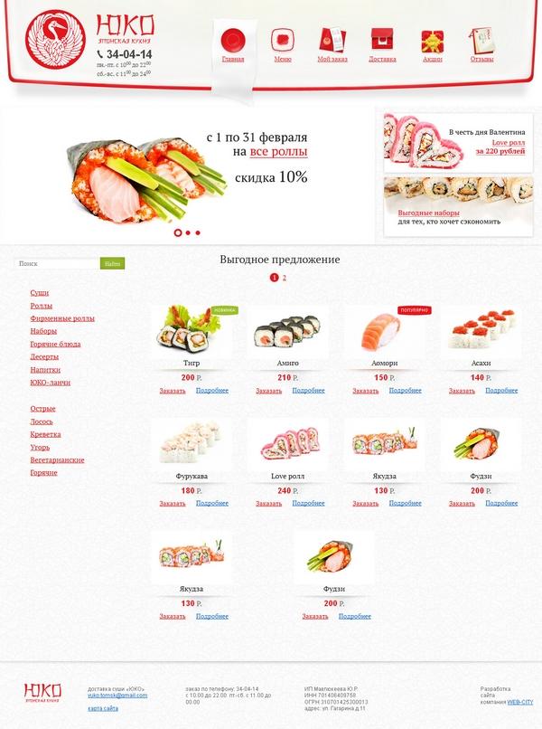 создание сайта для ресторана японской кухни